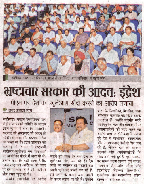 'भारत में राष्ट्रवादी आंदोलन - चुनौतियां  एवं समाधान' पर आयोजित गोष्ठी में पहुचे लोग| पूर्व सांसद सत्य पाल जैन एवं राष्ट्रीय स्वयंसेवक संघ के केंद्रीय कार्यकारी समिति के सदस्य इंद्रेश कुमार|
