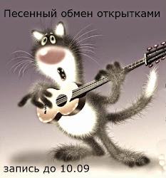 Музыкальный обмен открыточками!!!!