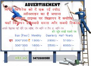 विज्ञापन हमें दें....