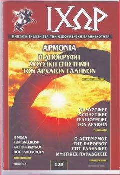 ΙΧΩΡ  τχ.128