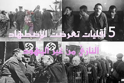 الأقليات؛ الهولوكوست، النازية، عالم العجائب