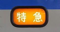 特急 湘南台行き 新7000系側面