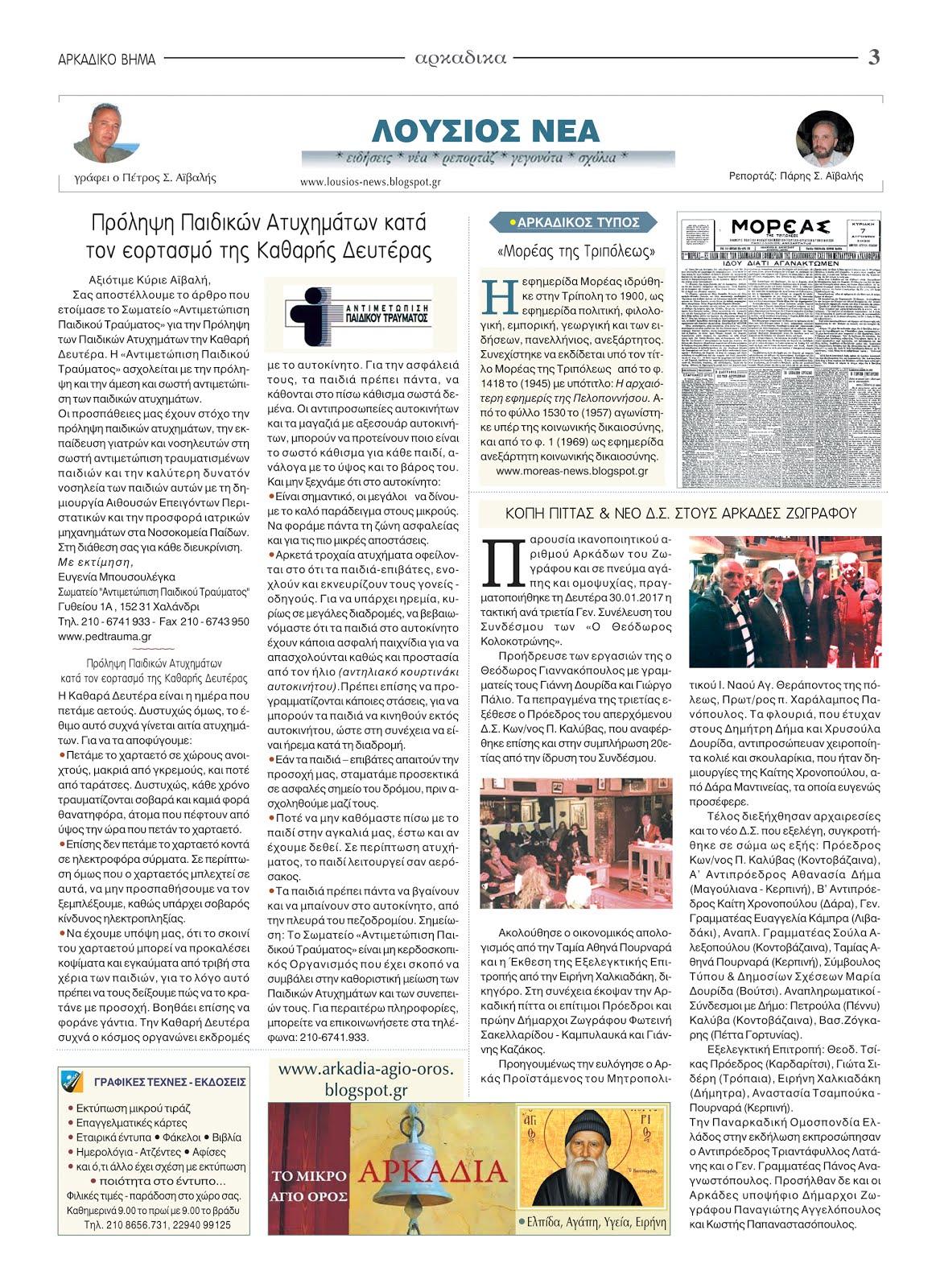 ΛΟΥΣΙΟΣ ΝΕΑ ένθετο στην εφημερίδα Αρκαδικό Βήμα