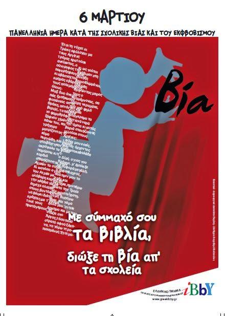 http://blogs.sch.gr/geapostoli/files/2015/03/oxi-bia2015.-PDF.pdf