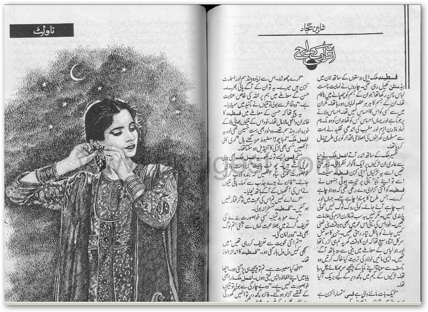 download free read online social romantic urdu novel