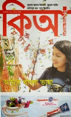 Kishor Alo February 2014 Download