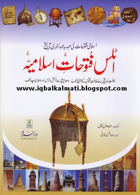 Atlas Futuhatay Islamiyah By Ahmad Adil Kamal