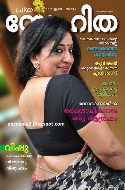 Sona Nair Hot Saree Photo in Magazine Snehitha