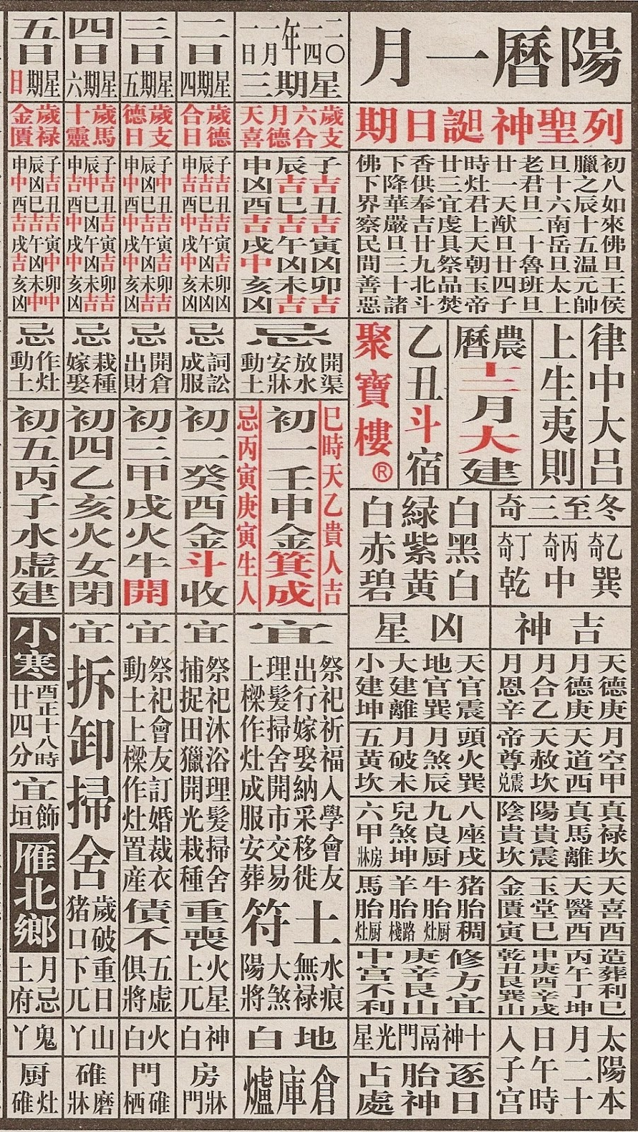 2014 Chinese Lunar Calendar/page/2 | Search Results | Calendar 2015