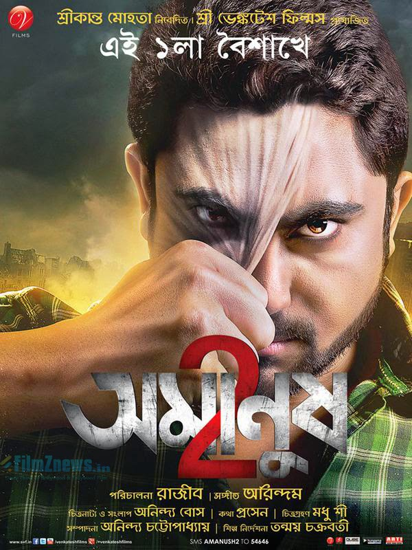 Amanush 2 (2015) Bengali Movie First Look Poster