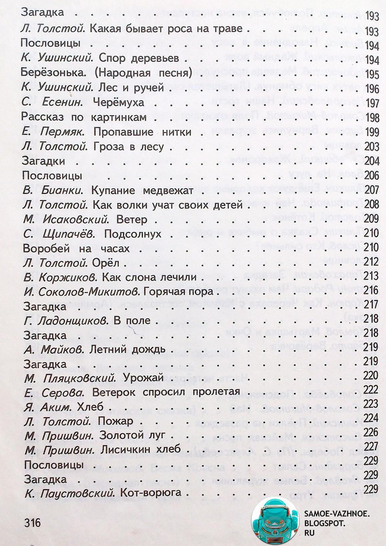 Романовская Живое слово сождержание учебника