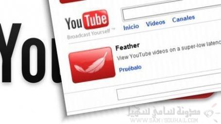 طريقة تسريع مشاهدة الفيديو في موقع Youtube دون برامج