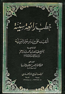 حمل كتاب خطب رائعة سنية ألقيت على منبر خير البرية - عبد الله زاحم