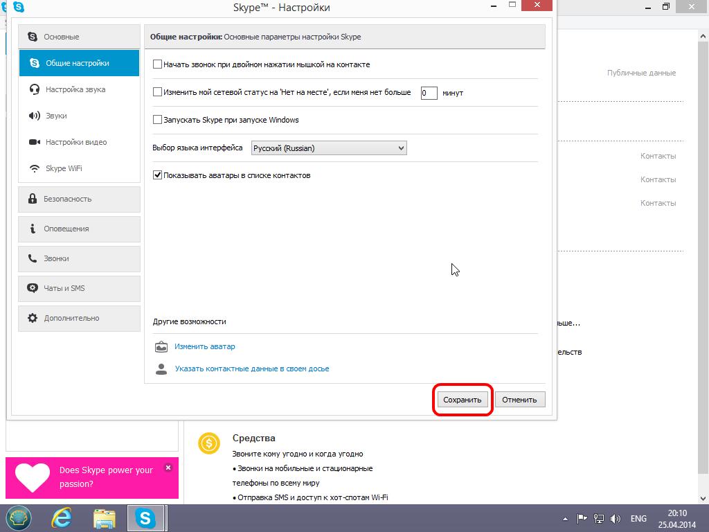 Установка Skype для рабочего стола (Desktop) в Windows 8, 8.1 - Окно настроек Skype Desktop
