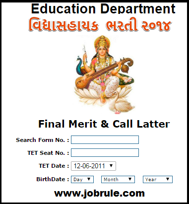 Gujarat Education Department Vidyasahayak Bharti 2014 Merit List & Maths/Science 2nd Round Exam Admit Card Download
