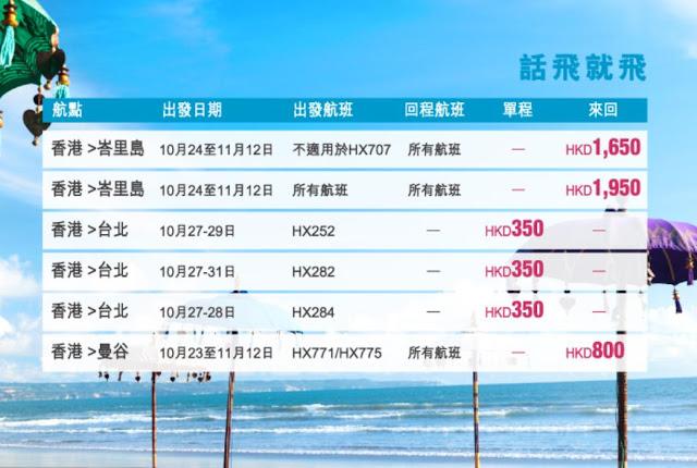 香港航空「話飛就飛」 曼谷 $800起、 峇里$1650,只限3日,10月14日零晨已開賣,只限2日。