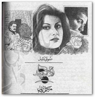 Jannat Ke Patey Novel By Nimra Ahmed Episode 8 Pdf Famous