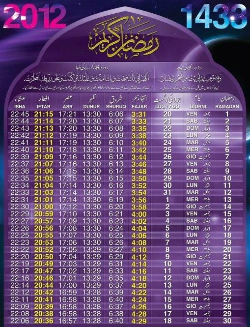 Calendar Ramzan : Ramadan calendar free islamic wallpapers