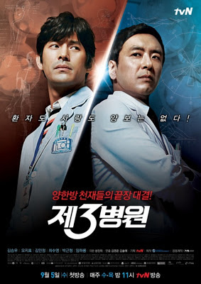 The 3rd Hospital-tvN 2012