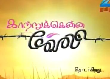 Kaatrukkenna Veli 01-10-2013 Zee Tamil Serial