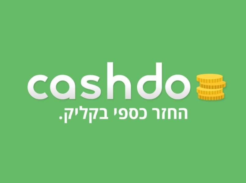 קאשדו - החזר כספי על קניות אונליין