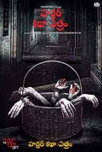 HORROR KATHA CHITRAM ONLINE MOVIE WATCH GOOD HD PRINT