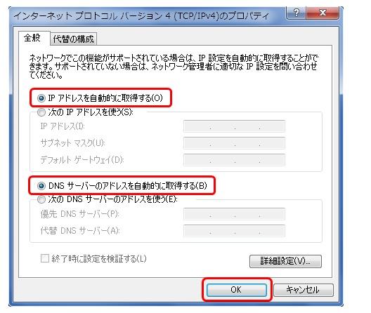 IPアドレスとDNS値を自動取得へ戻す