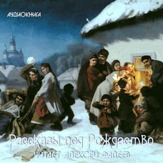 http://sweetbook.net/rasskazy-pod-rozhdestvo-