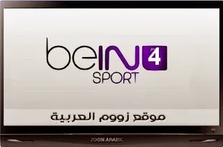 بي ان سبورت 4 بث مباشر  bein Sport 4 live