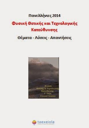 Πανελλήνιες 2014: Φυσική Θετικής και Τεχνολογικής Κατεύθυνσης Θέματα - Λύσεις - Απαντήσεις