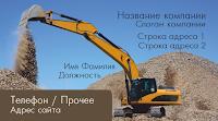 Визитки эксковатор грузит песок