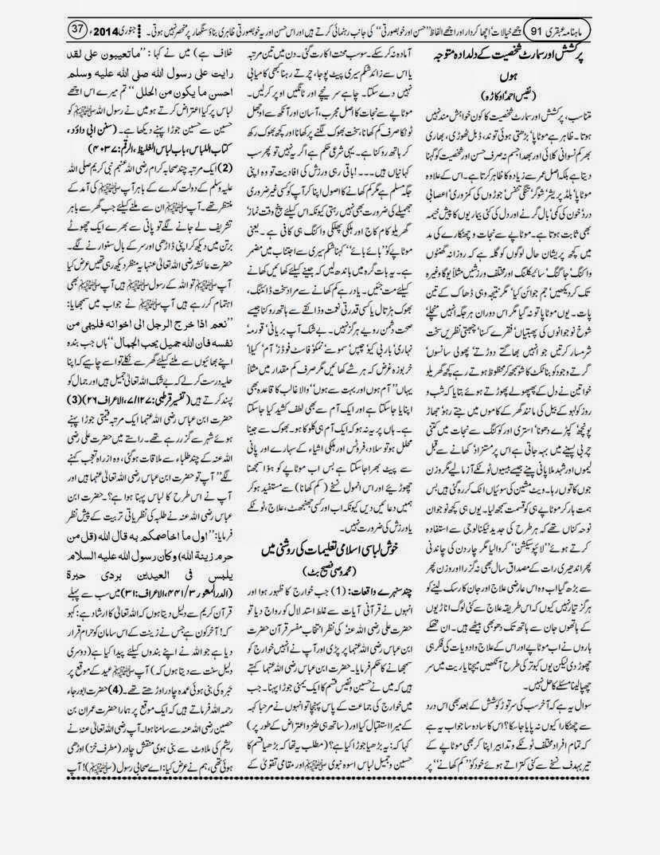 page 37 ubqari january 2014