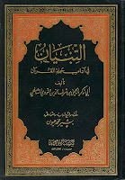 Mp3 Kitab At-Tibyan  Al-Imam Nawawi