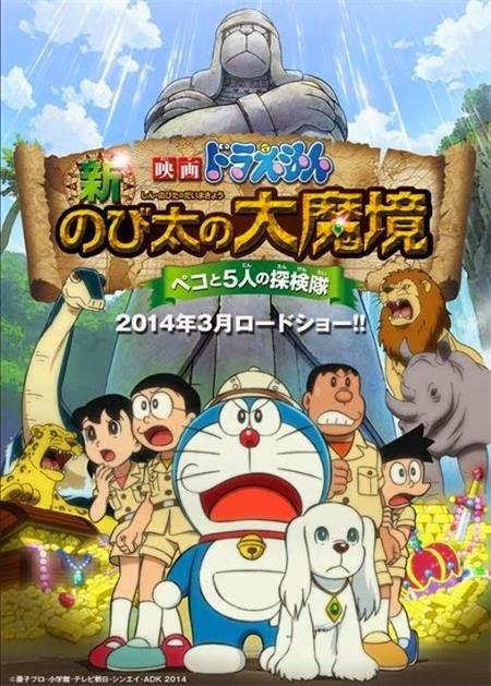 ดูการ์ตูน Doraemon The Movie 2014 โดราเอมอน เดอะมูฟวี่ 2014 โนบิตะ บุกดินแดนมหัศจรรย์