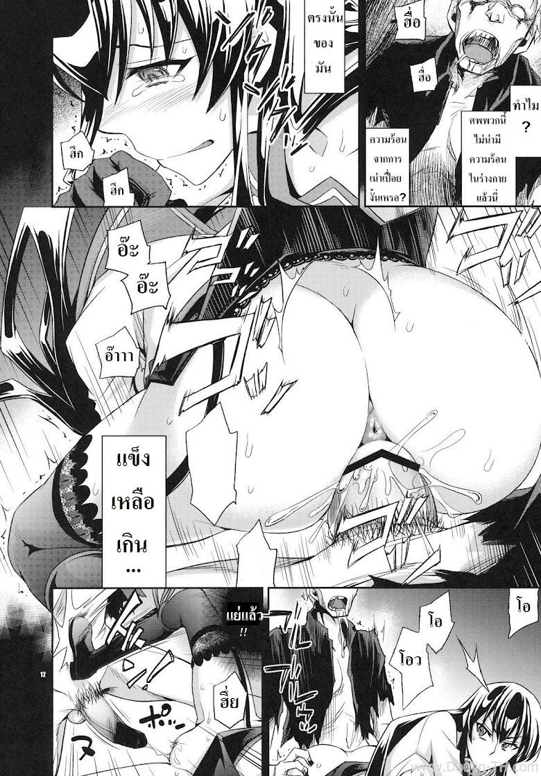 แรงริษยา - หน้า 11