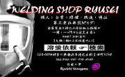 welding shop ryusei