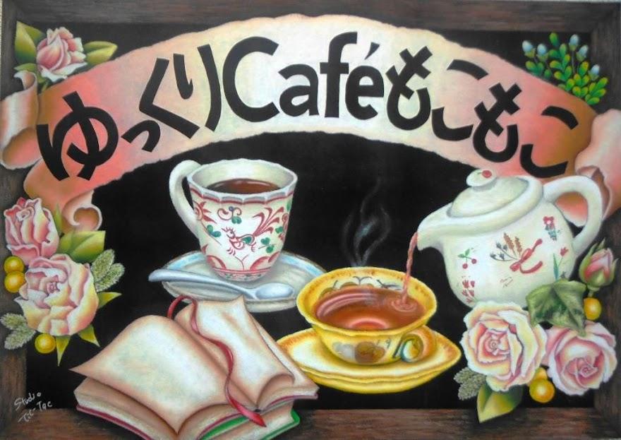 ゆっくりカフェもこもこ日記