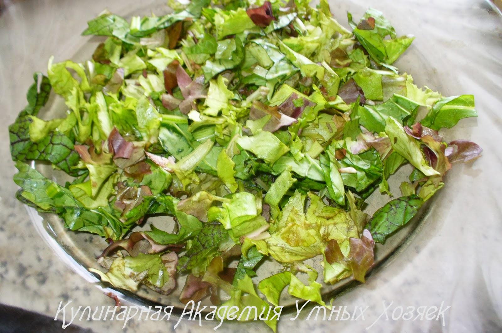 первый слой - салатные листья