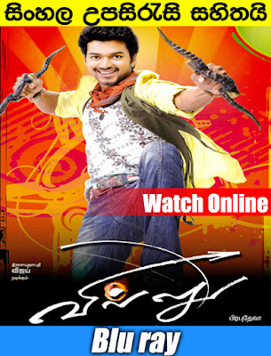 Villu 2009 Tamil Full Movie watch Online Free