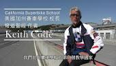 Keith Code 加州賽車學校創辦人送給台灣車迷的一段話