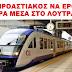 «Πελοπόννησος Πρώτα» Ερώτηση Προς τον Περιφερειάρχη Πελοποννήσου για τον  προαστιακό σιδηροδρόμο προς το Λουτράκι