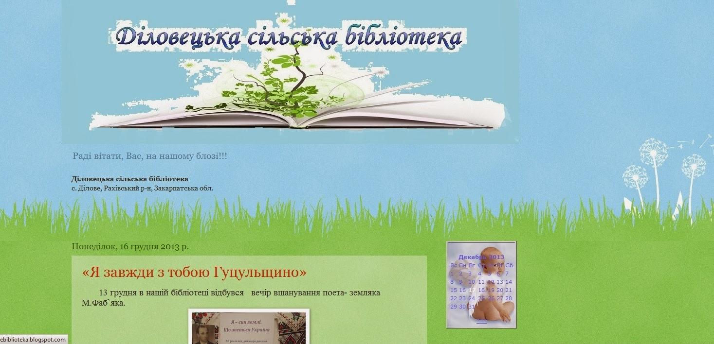 Діловецька сільська бібліотека