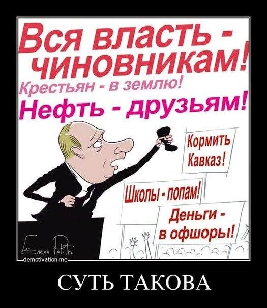 Крымчан оставили без обещанных российских льгот - Цензор.НЕТ 6448