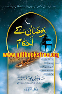 Ramzan Ke Ahkam By Maulana Manzoor Yousuf Pdf Free Download