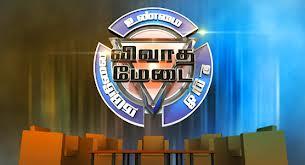 Sun News Vivatha Medai 25-08-2013