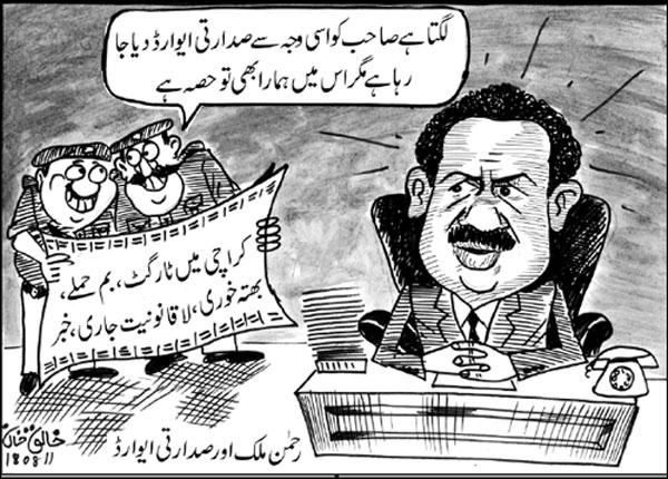 The News Cartoon-4 19-8-2011