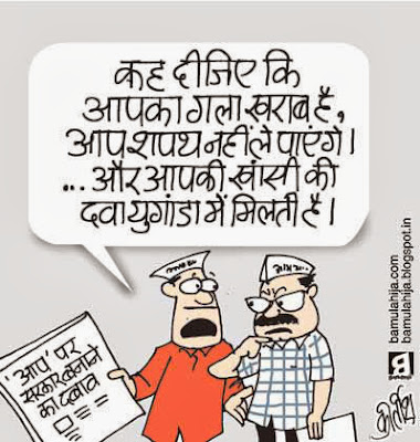 arvind kejriwal cartoon, arvind kejariwal cartoon, AAP party cartoon, aam aadmi party cartoon, Delhi election, election result, cartoons on politics, indian political cartoon
