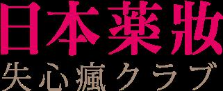日本藥妝失心瘋俱樂部