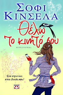 http://www.psichogios.gr/site/Books/show/1001585/thelw-to-kinhto-soy