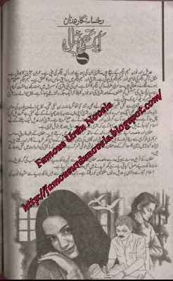 Aik thi Miashaal by Rukhsana Nigar Episode 20 to 26 pdf